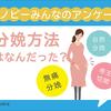 出産は何があるかわからない。無痛分娩を体験した人はどのくらいいる?のタイトル画像