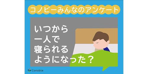 「そばにいて話をしないと寝ません…」ひとり寝のタイミングで一番多いのはいつ?のタイトル画像