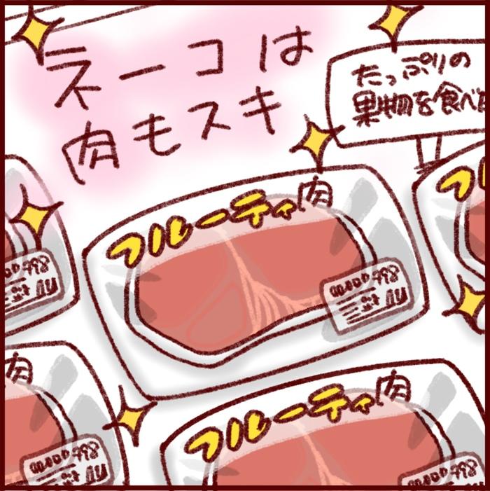 好みが違うフーフの買い物。「好きでいい、買っていい」が仲良しの秘訣!?の画像1