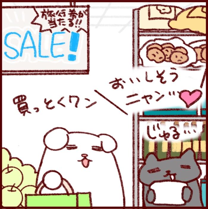 好みが違うフーフの買い物。「好きでいい、買っていい」が仲良しの秘訣!?の画像2