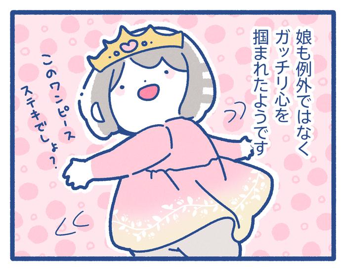 プリンセスに憧れるお年頃!!娘のプリンセス化が止まらない・・・!の画像3