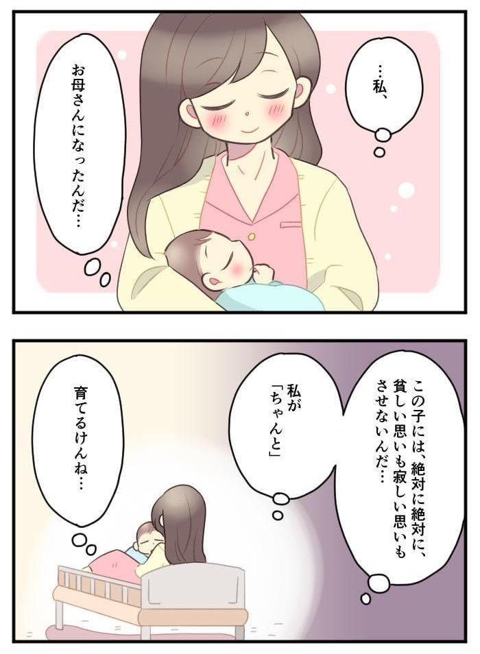 初めての育児、実母のことが頭から離れない…。「娘」「母」としての葛藤を描く新連載!の画像9