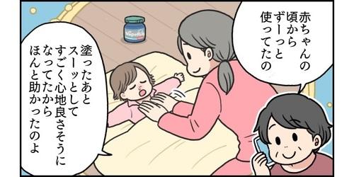 やさしいママの愛情も手のひらに込めて。生後6ヵ月から使える「ぬるかぜ薬」のタイトル画像