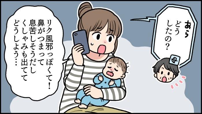 やさしいママの愛情も手のひらに込めて。生後6ヵ月から使える「ぬるかぜ薬」の画像6