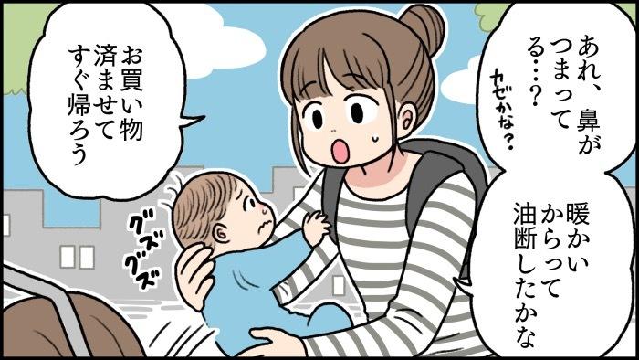 やさしいママの愛情も手のひらに込めて。生後6ヵ月から使える「ぬるかぜ薬」の画像2
