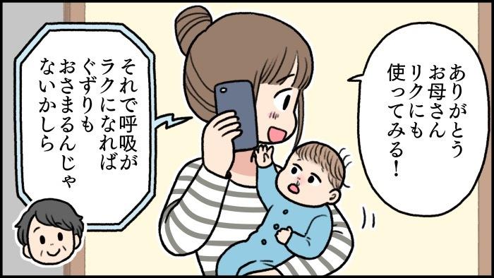 やさしいママの愛情も手のひらに込めて。生後6ヵ月から使える「ぬるかぜ薬」の画像11