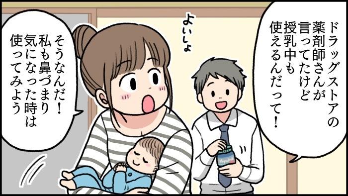 やさしいママの愛情も手のひらに込めて。生後6ヵ月から使える「ぬるかぜ薬」の画像17