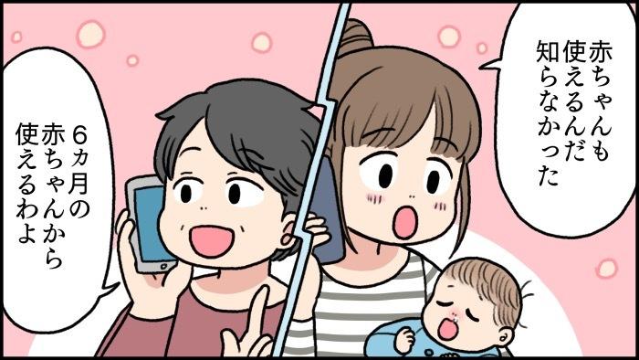 やさしいママの愛情も手のひらに込めて。生後6ヵ月から使える「ぬるかぜ薬」の画像10