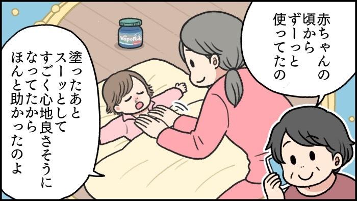 やさしいママの愛情も手のひらに込めて。生後6ヵ月から使える「ぬるかぜ薬」の画像9