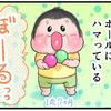 これはボール?いいえ、「ばぁる!!」かわいすぎる1歳次男のマイブームのタイトル画像