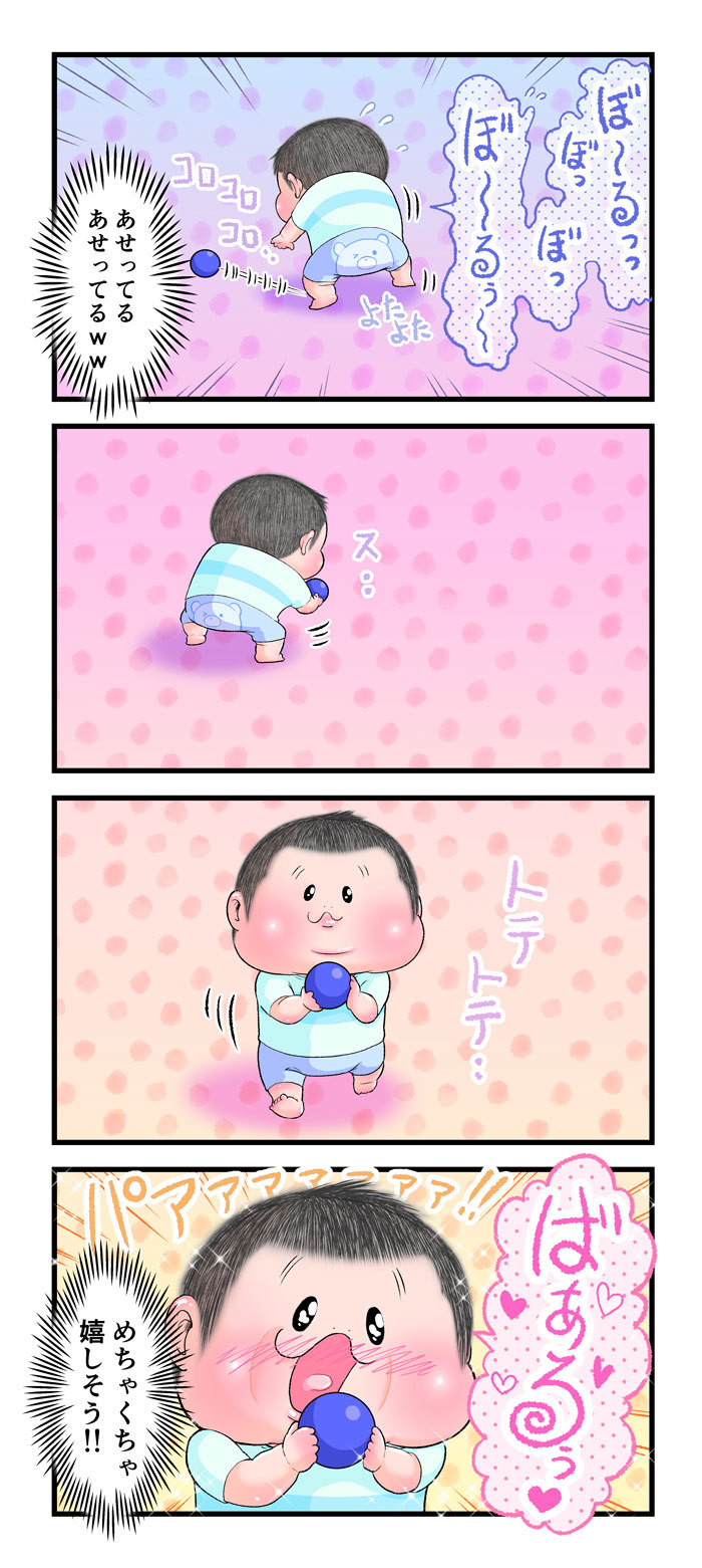 これはボール?いいえ、「ばぁる!!」かわいすぎる1歳次男のマイブームの画像3