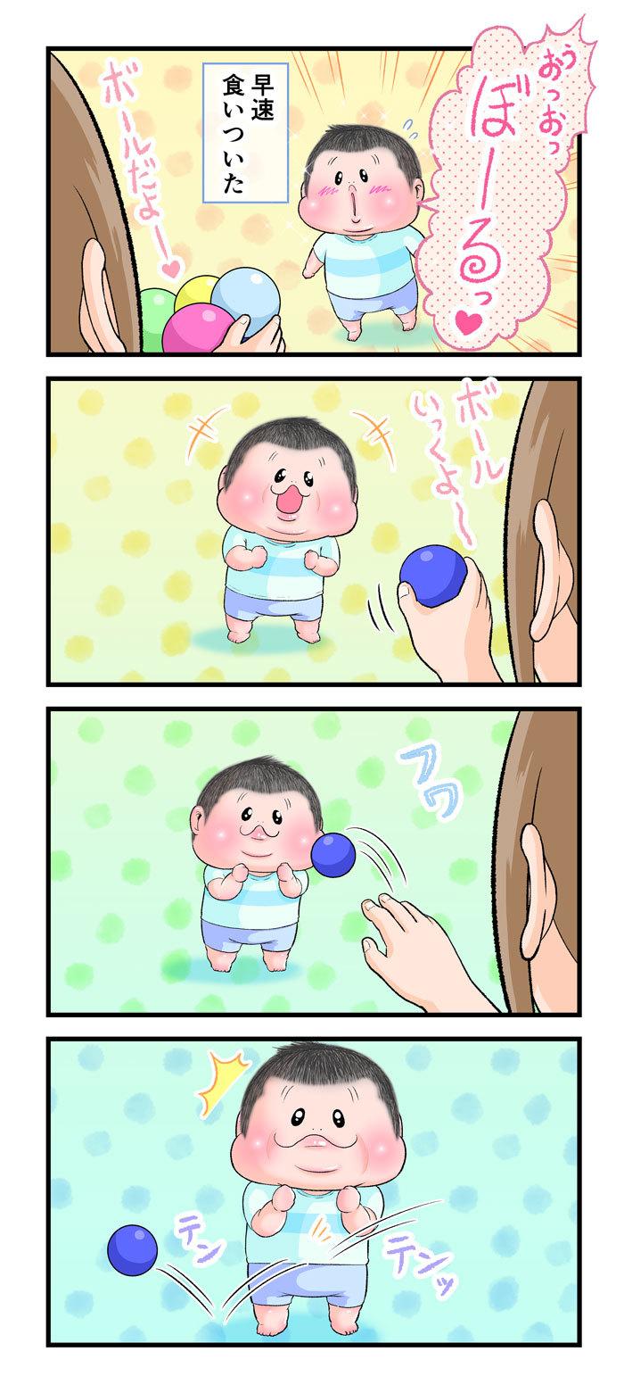 これはボール?いいえ、「ばぁる!!」かわいすぎる1歳次男のマイブームの画像2