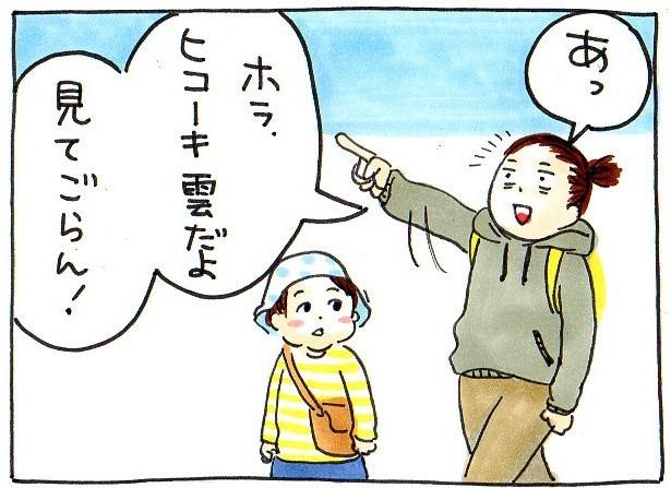 えっ、なんでそんなこと聞くの!?子どもの「なんで?」が想像の斜め上を行っていた!の画像7