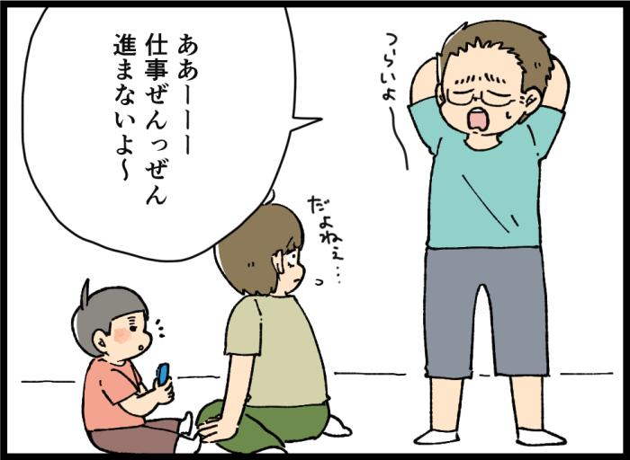 """突然の在宅勤務で仕事が進まない。嘆くパパは、息子の""""名案""""に癒やされる♡の画像3"""