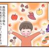 息子のおかげで楽しめるようになった!わが家の食欲の秋。のタイトル画像