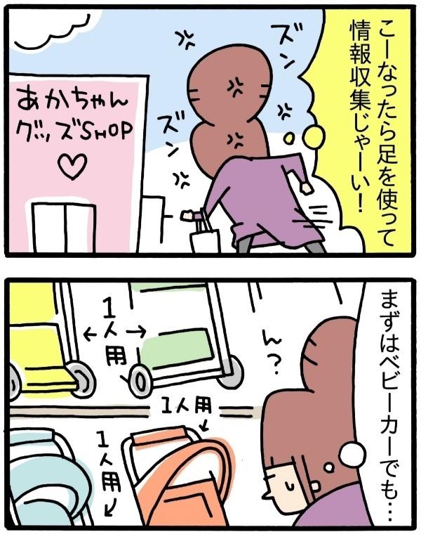 """双子妊娠は""""分からないこと""""ばかり。連載『ふたごママになっちゃった!』妊婦編ダイジェスト!の画像7"""