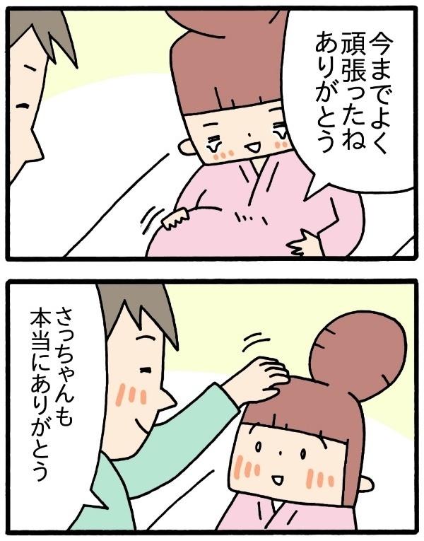 """双子妊娠は""""分からないこと""""ばかり。連載『ふたごママになっちゃった!』妊婦編ダイジェスト!の画像18"""