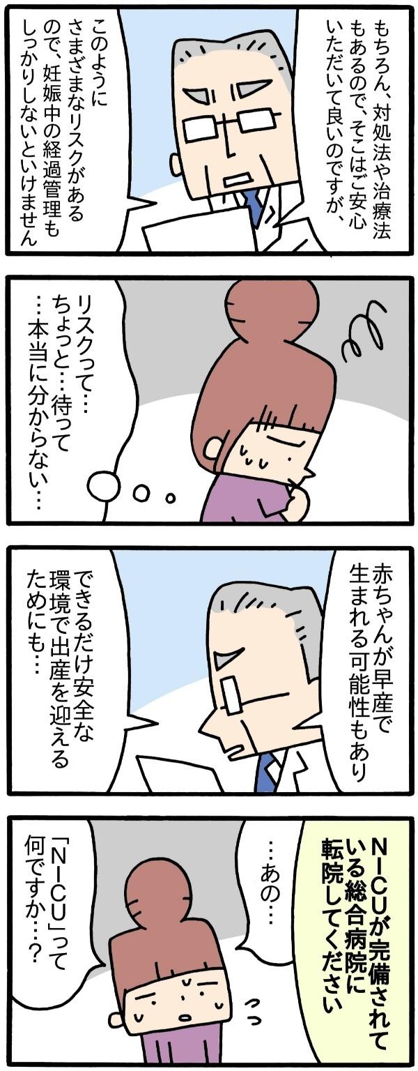 """双子妊娠は""""分からないこと""""ばかり。連載『ふたごママになっちゃった!』妊婦編ダイジェスト!の画像3"""