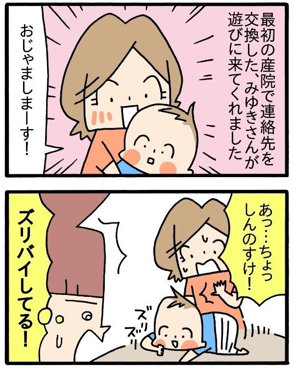 """双子を""""平等""""に育てるって…?連載『ふたごママになっちゃった!』0歳育児編ダイジェスト!の画像28"""