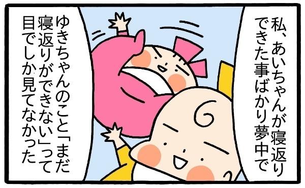 """双子を""""平等""""に育てるって…?連載『ふたごママになっちゃった!』0歳育児編ダイジェスト!の画像21"""