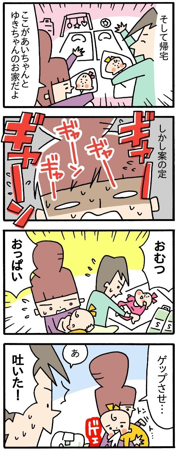 """双子を""""平等""""に育てるって…?連載『ふたごママになっちゃった!』0歳育児編ダイジェスト!の画像7"""