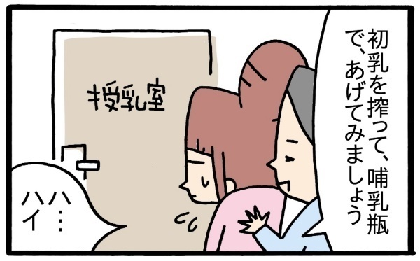 """双子を""""平等""""に育てるって…?連載『ふたごママになっちゃった!』0歳育児編ダイジェスト!の画像5"""