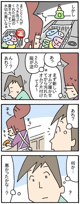 """双子を""""平等""""に育てるって…?連載『ふたごママになっちゃった!』0歳育児編ダイジェスト!の画像14"""