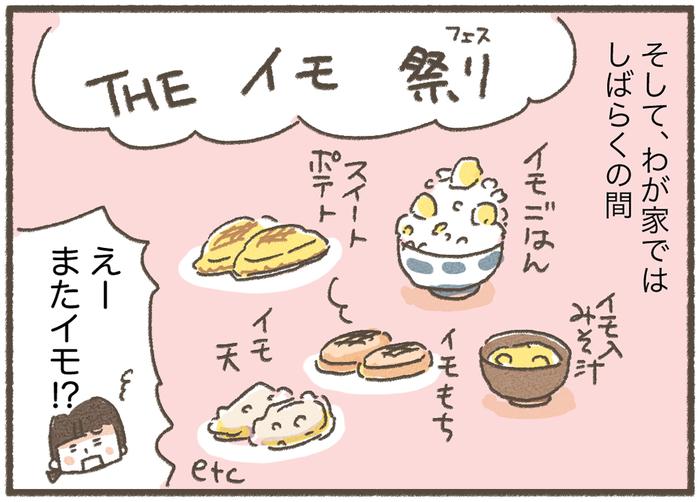 毎年恒例!わが家の秋といえば、大量のお芋フェスティバルなのです!!の画像10