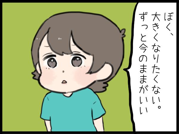 元いじめっ子は母になっていた…夫婦で泣いたワケ…編集部のおすすめ記事!の画像3