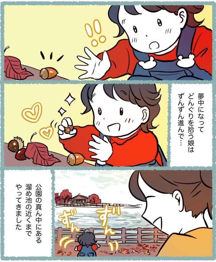 元いじめっ子は母になっていた…夫婦で泣いたワケ…編集部のおすすめ記事!の画像6
