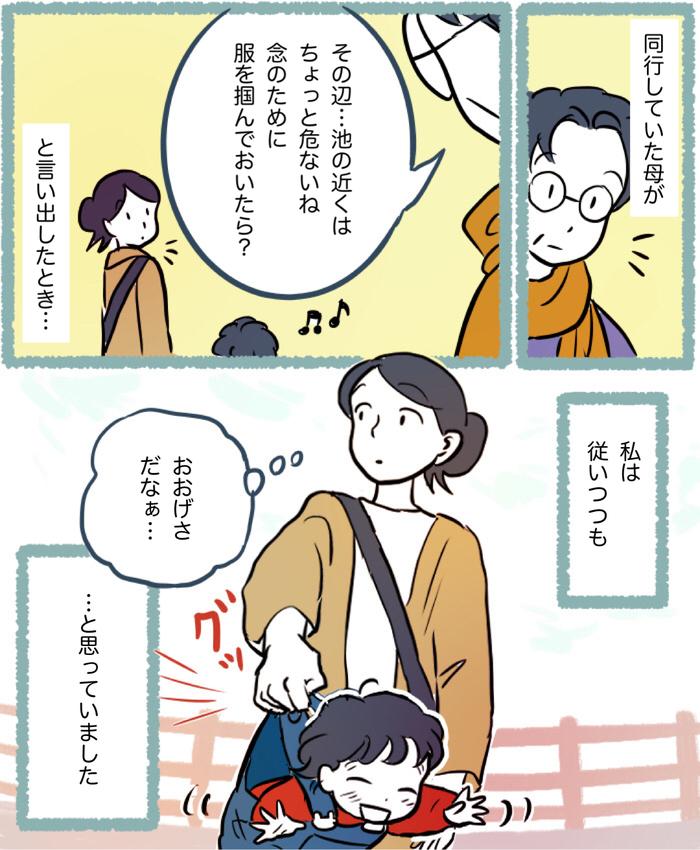 元いじめっ子は母になっていた…夫婦で泣いたワケ…編集部のおすすめ記事!の画像7