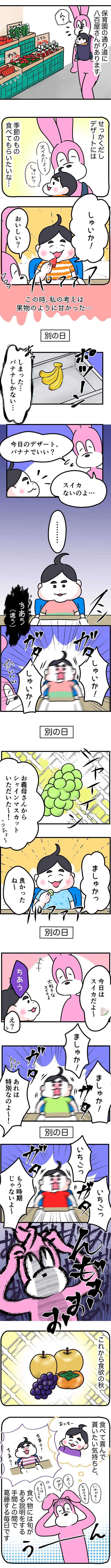 旬の果物を食べさせたい!親心の斜め上を行く子どもの反応…。の画像2