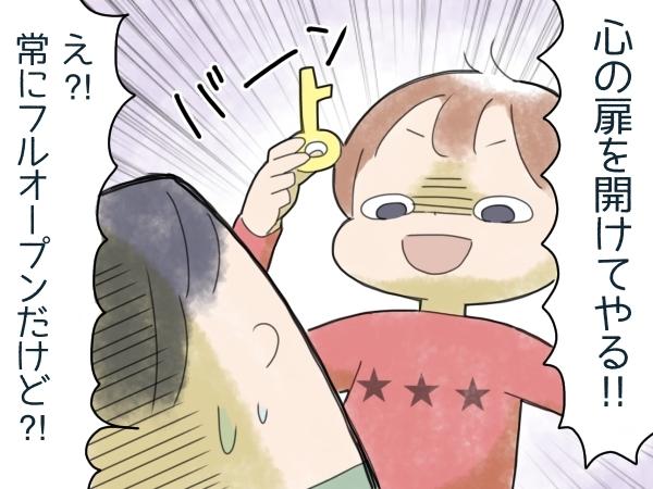 """イケメン怪盗現る!工作した""""鍵""""で息子が開けたものに…キュン♡の画像5"""
