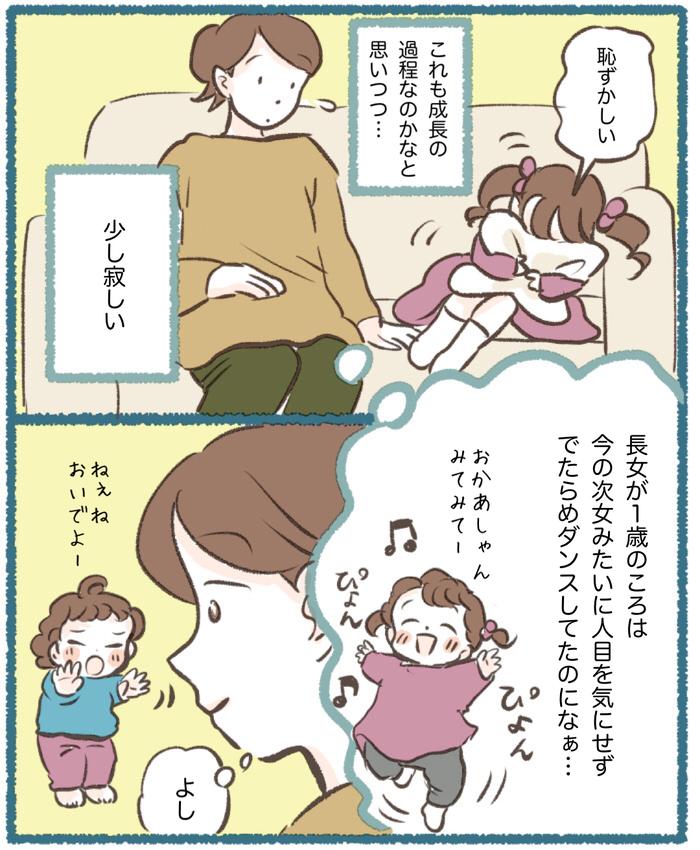 ダンスブーム到来!の1歳娘。母が踊ると怒るのに、父が踊ると喜ぶのはナゼ?の画像4