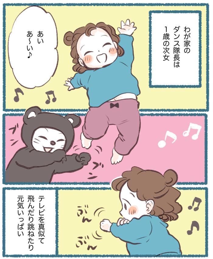 ダンスブーム到来!の1歳娘。母が踊ると怒るのに、父が踊ると喜ぶのはナゼ?の画像2