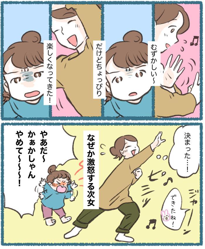 ダンスブーム到来!の1歳娘。母が踊ると怒るのに、父が踊ると喜ぶのはナゼ?の画像6