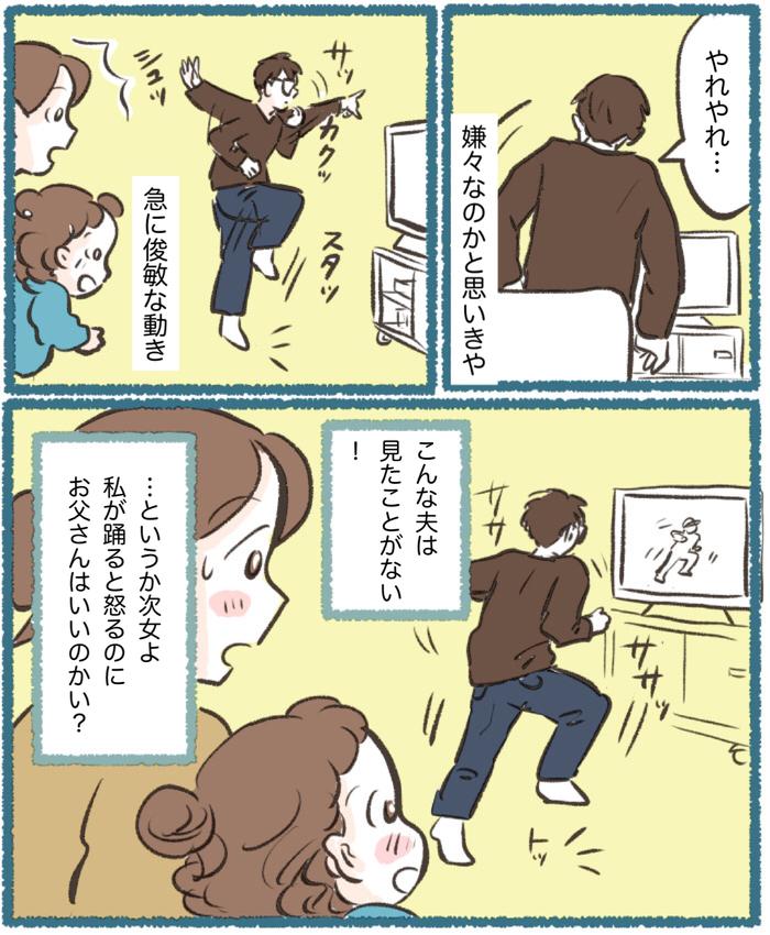 ダンスブーム到来!の1歳娘。母が踊ると怒るのに、父が踊ると喜ぶのはナゼ?の画像8