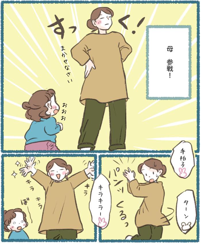 ダンスブーム到来!の1歳娘。母が踊ると怒るのに、父が踊ると喜ぶのはナゼ?の画像5