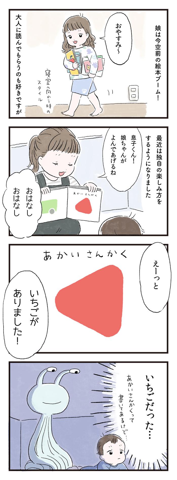 絵本ブームの娘が、弟に読む物語♡これは展開が読めない~!の画像1