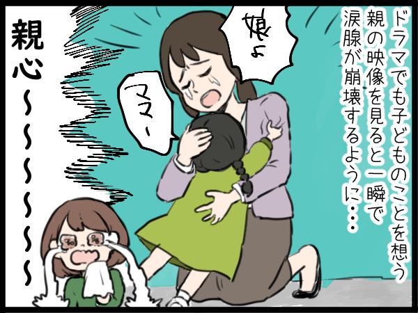 「こんなに小さい子が頑張ってる、うう…」親になって変わった「泣けるテレビ番組」の画像6