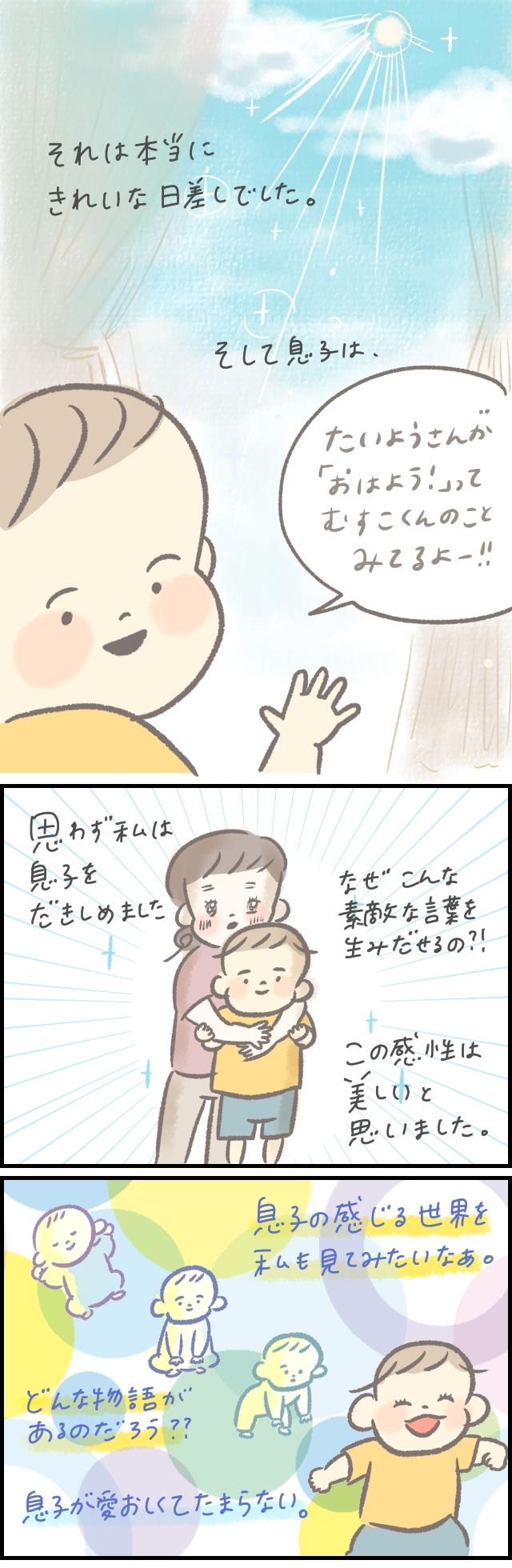 子どもから見た世界!息子のキラキラした言葉にキュンときた話の画像3