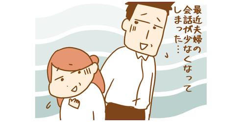 会話は基本スマホ越し!最近「夫婦の会話」が激減した、ちょっと笑える理由のタイトル画像