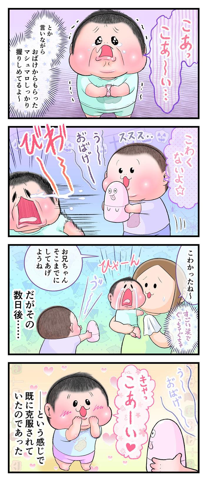 ハロウィンおばけはこわいけど…マシュマロは食べたい!1歳次男の葛藤にキュン♡の画像3