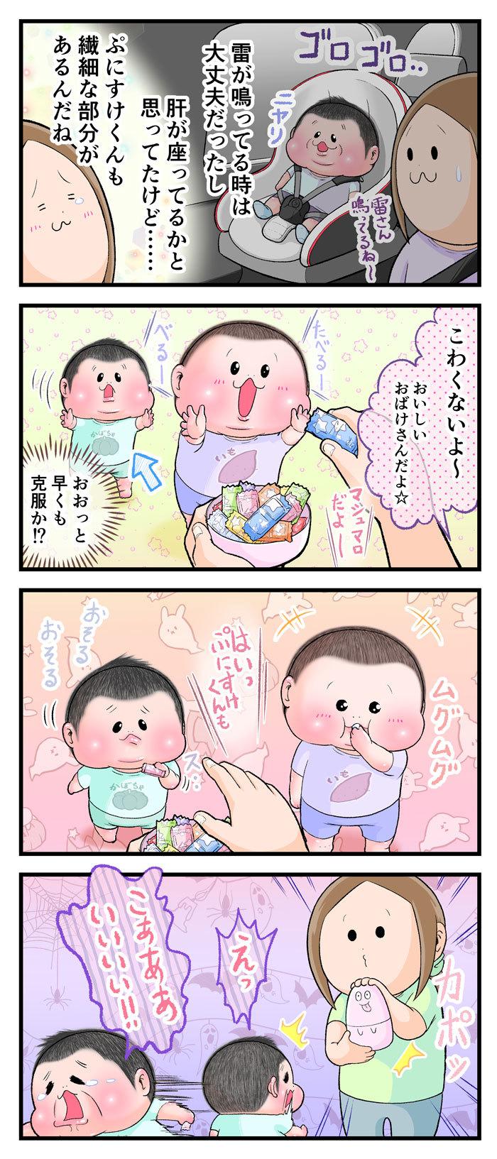 ハロウィンおばけはこわいけど…マシュマロは食べたい!1歳次男の葛藤にキュン♡の画像2