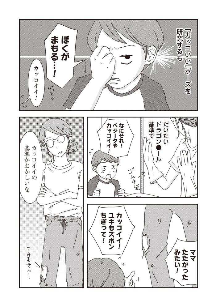 女性を前にカッコつけたい3歳男児。「ぼくブロッコリー好き」宣言の結末の画像3