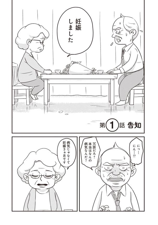 定年退職後…70歳の妻から告げられた「衝撃の事実」/1話前編の画像4