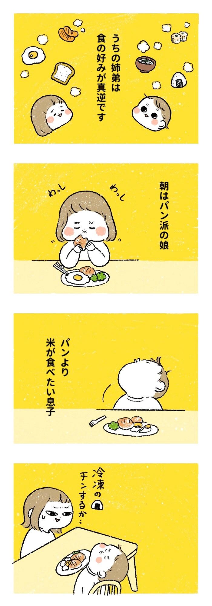 パン派の娘に、お米好きな息子。2人に「大当たり」な料理を模索中。の画像1
