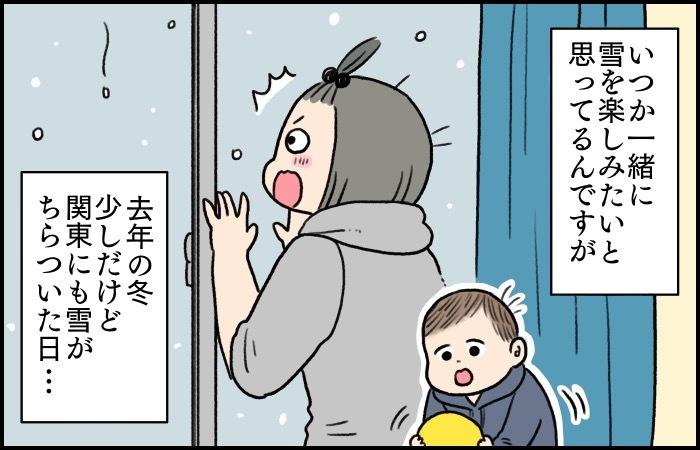 息子の驚くべき想像力。雪を見て彼が連想したものとは?の画像3
