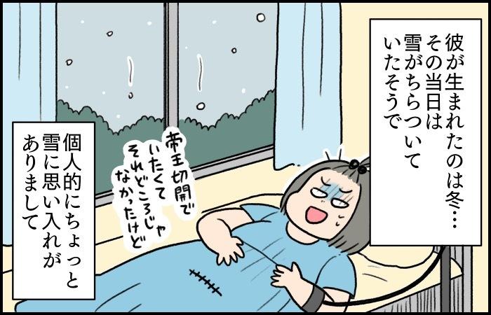 息子の驚くべき想像力。雪を見て彼が連想したものとは?の画像2