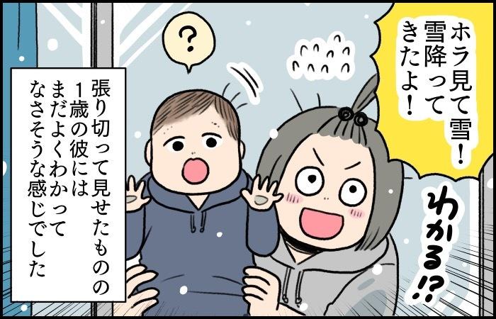 息子の驚くべき想像力。雪を見て彼が連想したものとは?の画像4